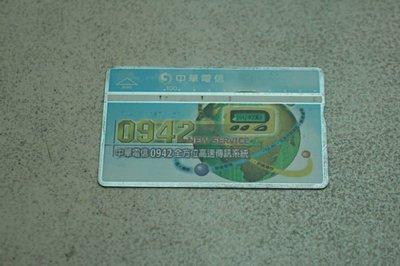 收藏卡,中華電信已使用過的電話卡(舊式,非IC卡,0942全方位高速傳訊系統