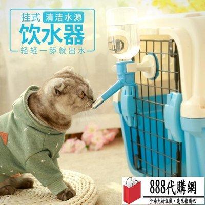 狗狗飲水器寵物喝水器掛式寵物懸掛水壺貓...