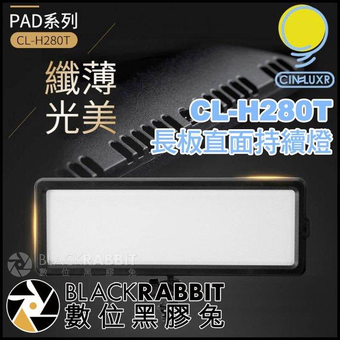 數位黑膠兔【 CINELUXR LED持續燈 CL-H280T 長板直面持續燈 】 補光燈 攝影燈 LED燈 相機 人像