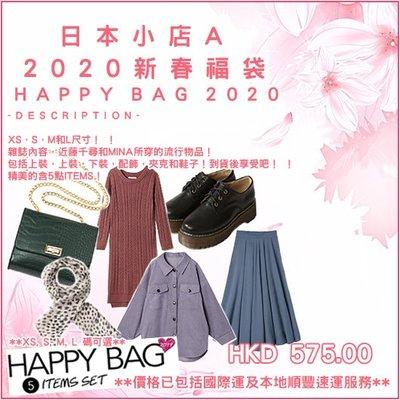 PrettyHouse獨家-日本直送! 日本小眾小店A 2020年新春福袋 (面交或免費順豐速運)