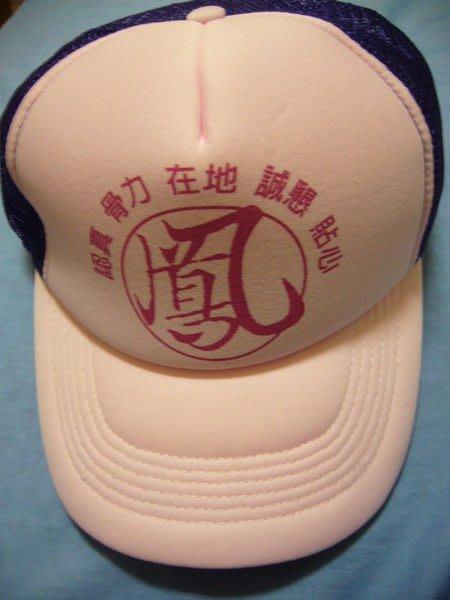 全新 侯彩鳳 紀念帽 棒球帽 粉紅紫色相間  帽類任購3頂享8折優惠