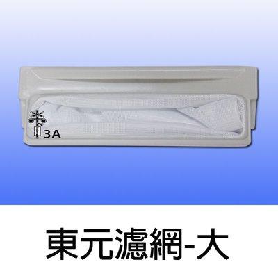 【兩個100元免運費】 東元洗衣機濾網 過濾網 W1223UN W1223UW W1226UW W1420UW
