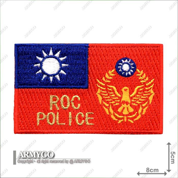 【ARMYGO】中華民國國旗+ POLICE 繡章 (5x8公分) (兩色可選擇)