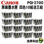 【買10組送三組↘10390】CANON PGI- 2700 原...