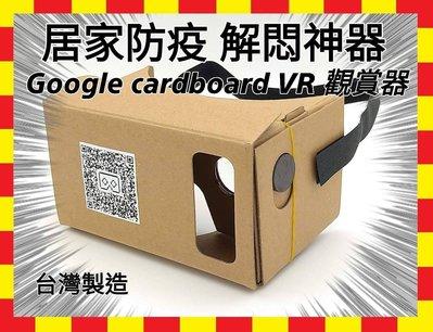 紙板超厚(2mm) 強磁版 Google Cardboard 3D眼鏡 VR實境顯示器google 眼鏡