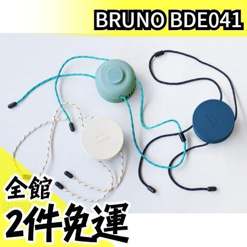 日本原裝 BRUNO 頸掛式電風扇 BDE041 隨身攜帶 輕量 方便 USB充電 風量長度可調節 夏天露營【水貨碼頭】