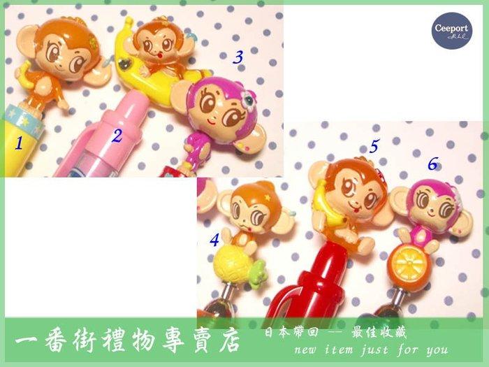 一番街☆日本帶回☆日本彩虹樂園猴子娃娃原子筆~單支價~最佳迷人典藏禮物