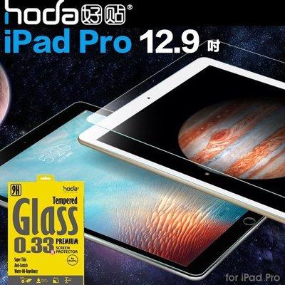 hoda 好貼  iPad Pro 12.9吋 2.5D 滿版 9H  玻璃 保護貼 抗刮 防暴 疏油疏水