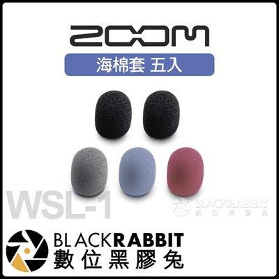 數位黑膠兔【 Zoom WSL-1 海棉套 五入 】 小蜜蜂 領夾式麥克風 原廠 配件 F1 收音 錄音 採訪 麥克風