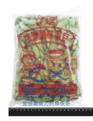 2B6B【魚大俠】FF436禎祥鹽味毛豆莢(1kg/包)#祥哥鹽