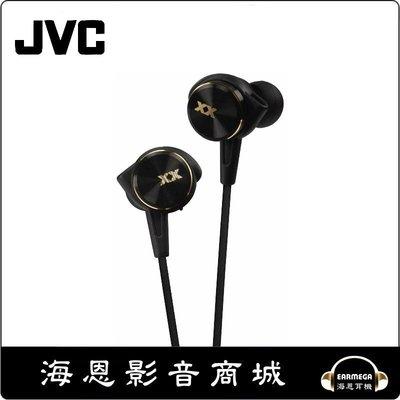 【海恩特價 ing】日本 JVC HA-FX99X 極限重低音耳道式耳機