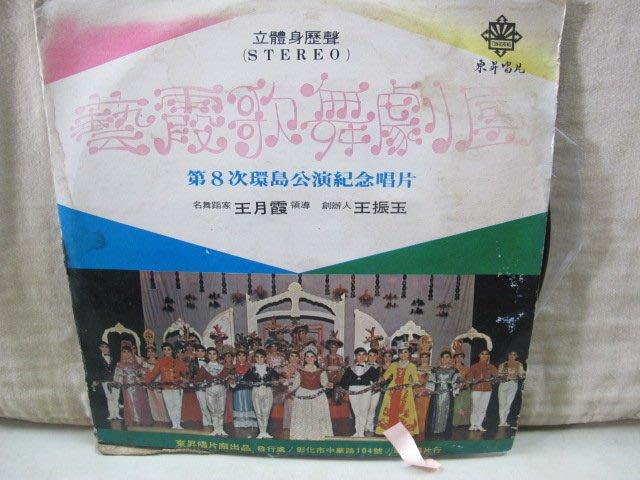 二手舖 NO.3279 黑膠唱片 藝霞歌舞劇團 第8次環島公演紀念唱片雙片 59年 非復刻版 稀少盤