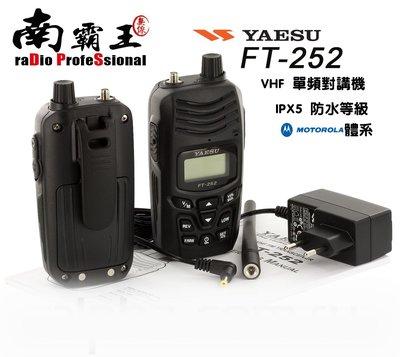 ~No1 南霸王 無限~YAESU FT-252 VHF單頻對講機 IPX5防水等級 日本60年品牌 MOTOROLA