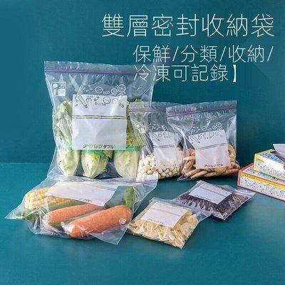 Terminus Home   30 枚裝密封袋 食品級保鮮自封袋 防串味冰箱收納袋 冷凍用分裝帶 可標記 食品保鮮袋