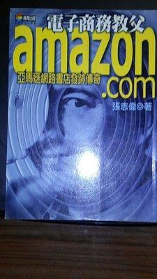amazon.com:亞馬遜網路書店發跡傳奇 張志偉 著者