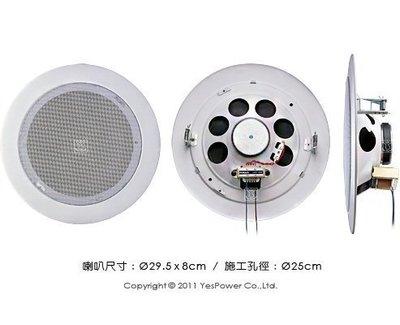 [ 一元企業社 ] 全新品 POKKA SMP-8853 8吋全音域 防火吸頂喇叭