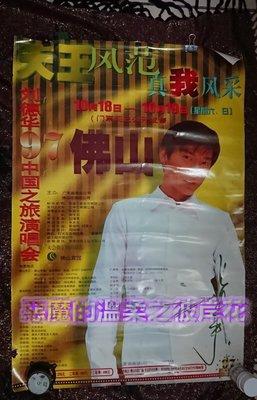 劉德華佛山演唱會宣傳簽名海報一張
