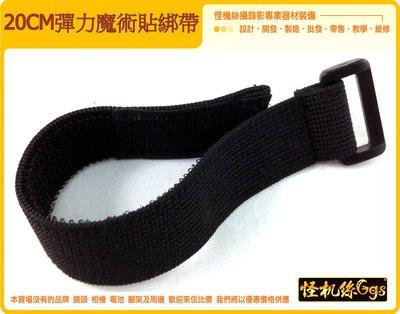 怪機絲 YP-9-016-04 20CM 彈力魔術貼綁帶 粘扣帶 腳架綁帶 攝影綁帶   行李綁帶 魔鬼沾