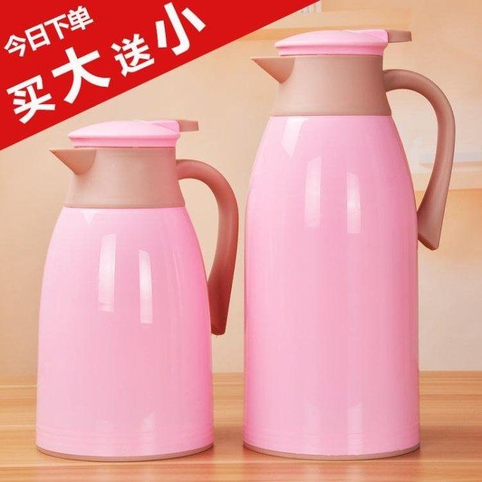 熱水瓶 買大送小保溫水壺開水瓶保溫壺家用大容量便攜暖水壺保溫瓶熱水壺