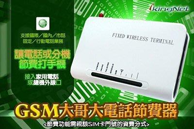 GSM大哥大電話節費器 接總機/電話機省電話費 手機節費器 網內互打 SIM卡轉有線 電話節費盒