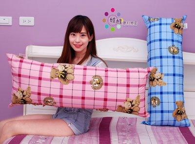 娃娃樂園~泰迪熊抱枕~長抱枕~台灣製~...