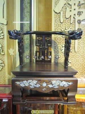 新合成佛具 神像 佛像  頂級 黑檀木 加高 龍椅 貼座 墊高 貼椅 座墊 8寸8墊1尺3