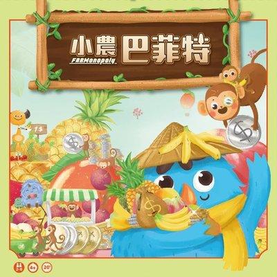大安殿含稅附發票 免運 小農巴菲特 FARMonopoly 全腦潛能開發桌遊系列 繁體中文正版益智桌遊