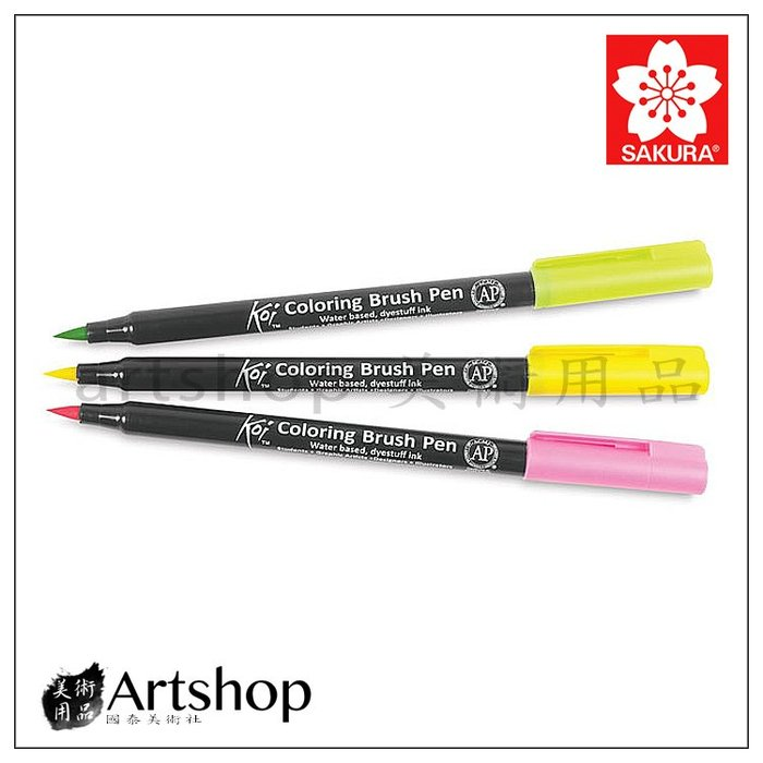 【Artshop美術用品】日本 SAKURA 櫻花 彩色毛筆 彩色筆 Koi Coloring Brush Pen 單支