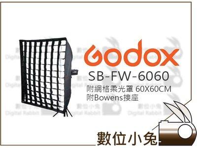 數位小兔【GODOX 神牛 SB-FW-6060 網格 柔光罩】60X60CM 公司貨 Bowens 閃燈 棚燈 蜂巢罩