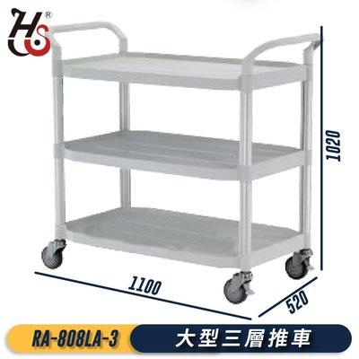 廣泛應用➤華塑 大型三層推車(灰白) RA-808LA-3 (置物架/房務車/清潔車/工作車/工作推車/手推車)