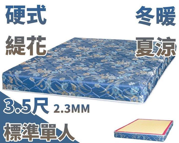 【DH】商品貨號30《台灣製》緹花布3.5尺硬式健框護背單人加大床墊(圖一)可訂做。主要地區免運費