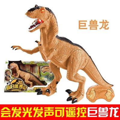 【傳說企業社】侏儸紀公園 - 仿真恐龍模型紅外線遙控恐龍(土黃)型號RS6132 巨獸龍