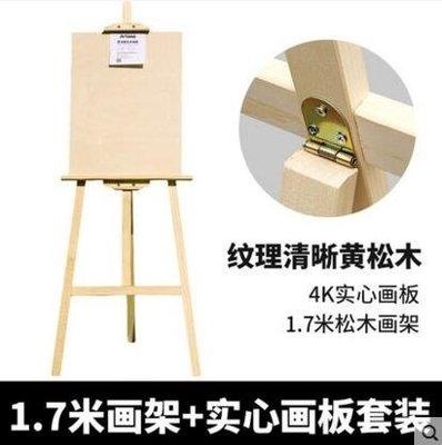 畫架套裝4k繪畫1.45米支架式木制畫架  JX