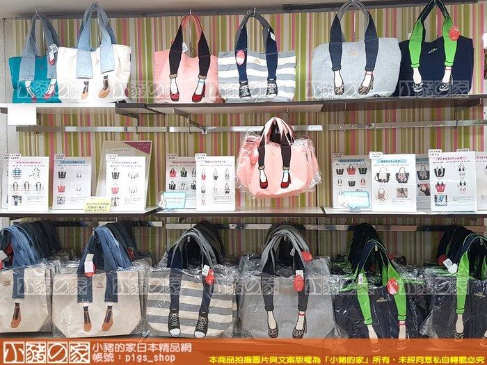 【小豬的家】mis zapatos~日本正版長腿包/美腿包/腿褲包/托特包~台灣大人氣