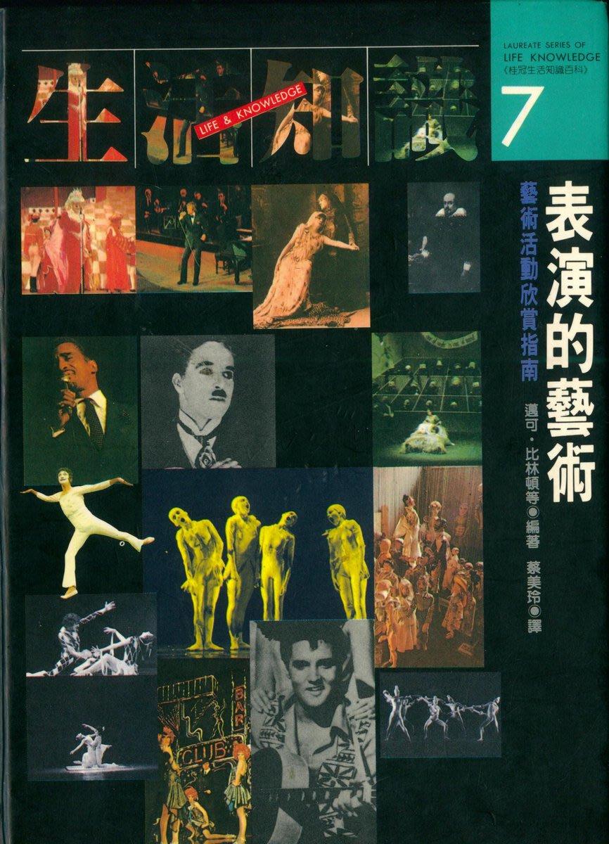 表演的藝術  藝術活動欣賞指南  (絕版) 戲劇 歌劇 音樂會 芭蕾 默劇 魔術 馬戲 爵士 流行 等圖文介紹