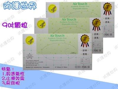 * 防護世界 *  9吋顆粒塑膠PVC手套※台灣GMP大廠製造※
