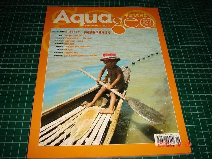 水族地理雜誌 夏季號《AQUA geo》 2002 NO.4 【CS超聖文化讚】