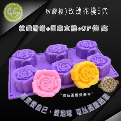 矽膠模SC07)玫瑰花模6穴》矽膠模.手工皂模.婚禮小物.玫瑰模.花型模.香磚模.擴香石模.烘焙模○。手作樂活館。○