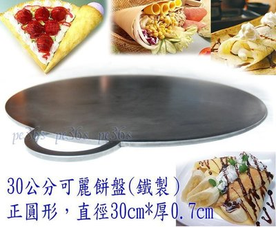 『尚宏』新改良 30公分可麗餅盤   (可當 可麗餅機 潤餅機 潤餅盤 潤餅皮 可麗餅鐵板 可麗餅鐵盤 )