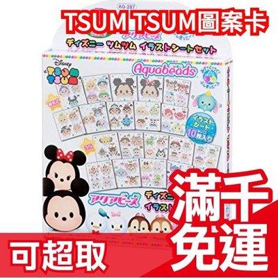【水串珠補充包AQ-287】日本 EPOCH DIY 水串珠補充包 TSUM 圖案卡 ❤JP Plus+