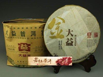 【老杜普洱】2011年 金大益 勐海茶廠 大益 101批次 357g 生茶餅
