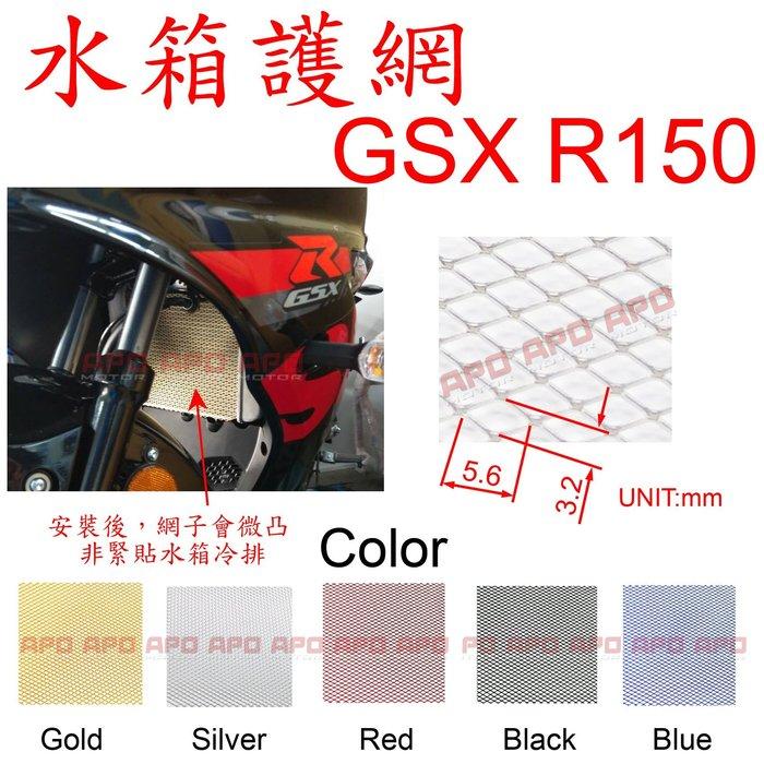APO~J6-5~GSXR150專用水箱護網-崁入式/GSXR150水箱網/GSXR150水箱護網/單片$180