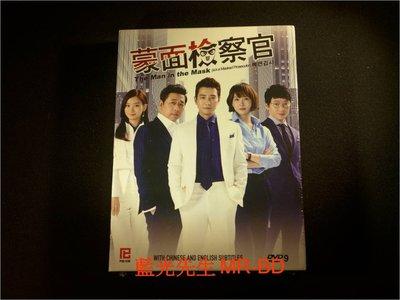 [DVD] - 蒙面檢察官 Masked Prosecutor 1-16集 四碟完整版