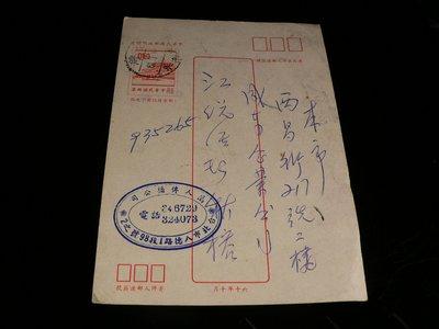乖乖@賣場~伍角明信片.六十年十月.印章式公文明信片.FC66