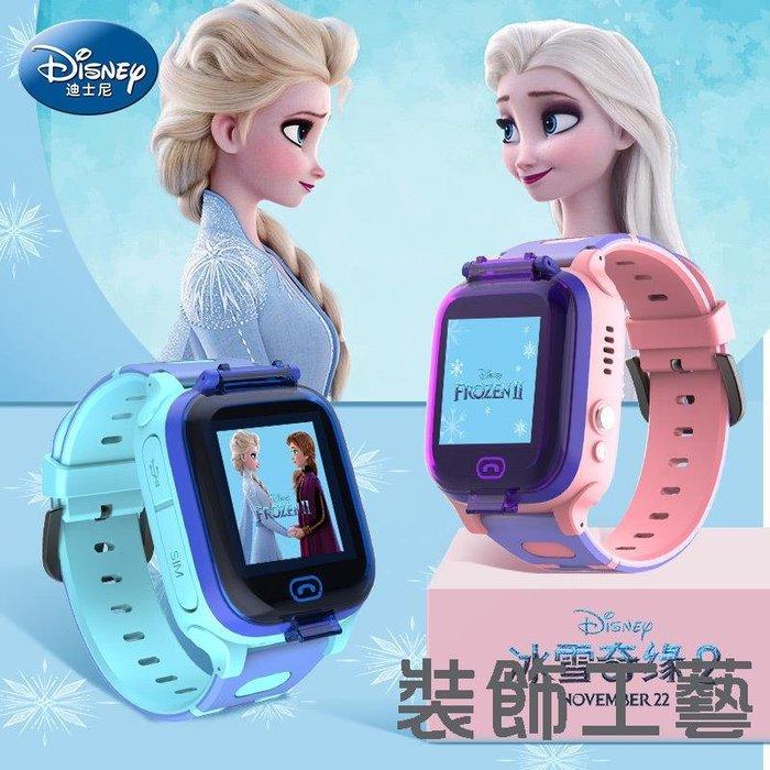 兒童手錶女孩卡通幼兒防水冰雪奇緣聯名小學生女童電話手錶