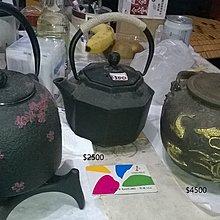 日式鐵壺 出清