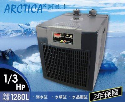 蝦兵蟹將【韓國 Arctica-阿提卡】冷卻機【1/3 Hp/台】冷水機 靜音 省電 降溫 海水缸 水草缸 水晶蝦缸