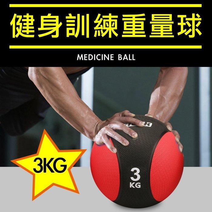 【Fitek健身網】3公斤瑜珈健身球✨3KG健身藥球⭐️橡膠彈力球⭐️重力球✨壁球✨牆球✨核心運動⭐️重量訓練
