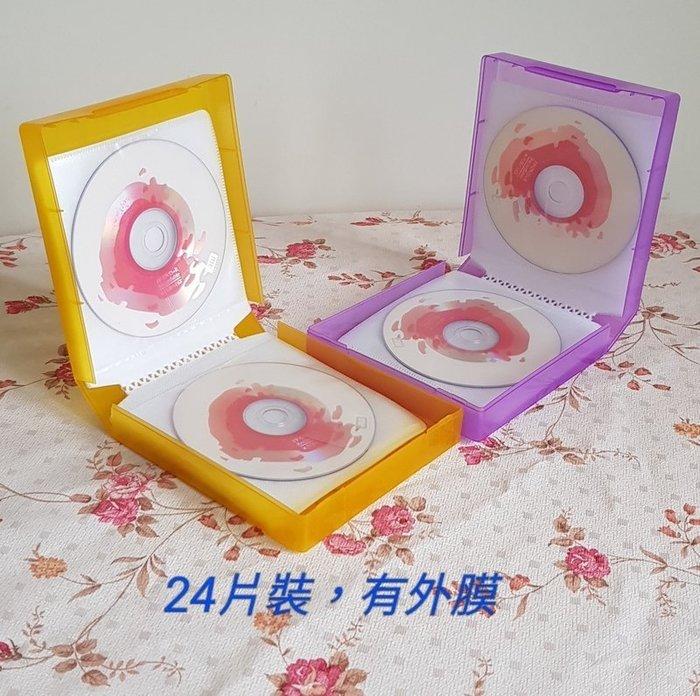 【翔玲小舖】24入DVD盒/CD盒 收納盒 整理盒一個26元 零購5個下標區 顏色可選擇