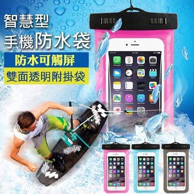 台灣現貨 iphone手機防水袋 手機夜光防水套 送掛繩 防水袋玩水必備 可觸屏智慧型手機防水袋NC17080023